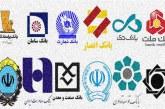 استخدام کارمند بانک در ایران