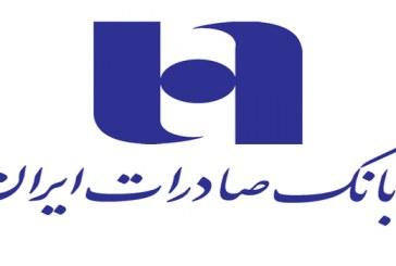 استخدام بانک صادرات ایران