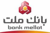 استخدام بانک ملت