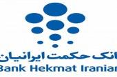 استخدام بانک حکمت ایرانیان